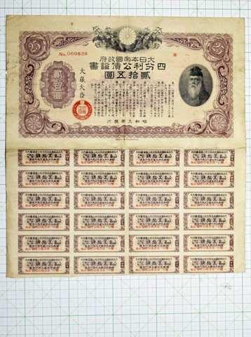 四分利公債證書 弐拾五円
