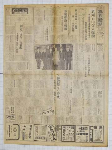 昭和18年3月19日 毎日新聞