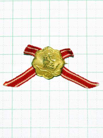 大日本武徳会 特別会員章