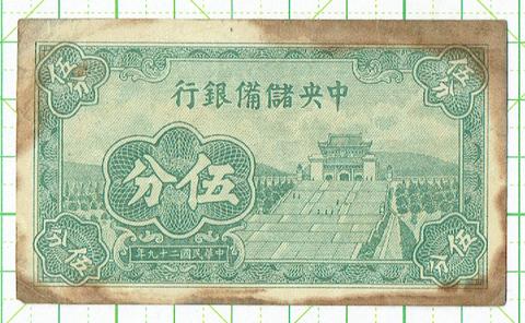 中央儲備銀行 五分