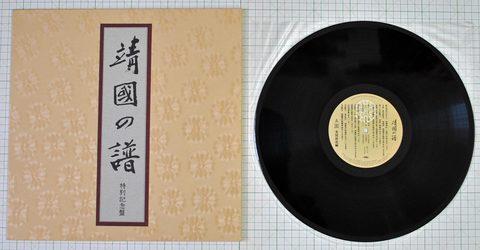 靖国の譜 特別記念盤
