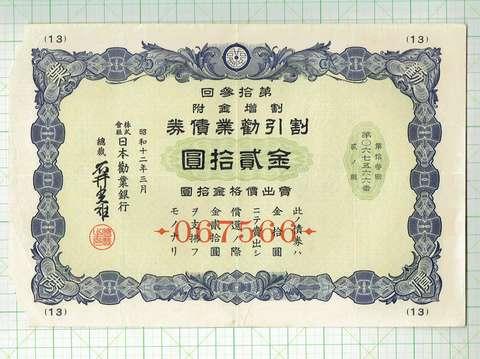 割引勧業債券弐拾円 青
