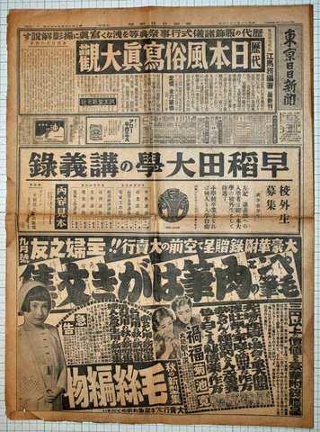 昭和11年8月18日 東京日日 新聞 実物