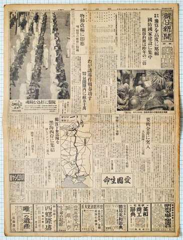 昭和16年9月25日 朝日新聞 実物