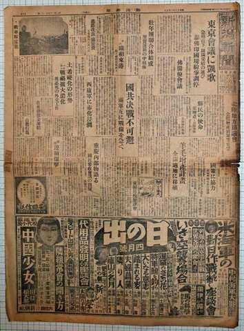 昭和16年3月5日 新潟新聞 実物