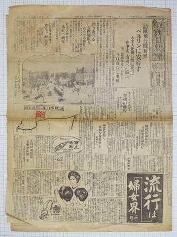大正14年9月19日 東京朝日新聞夕刊