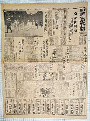昭和3年11月27日 時事新報夕刊 実物