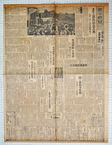 昭和24年5月4日朝日新聞 実物
