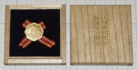 大日本武徳会 特別会員徽章