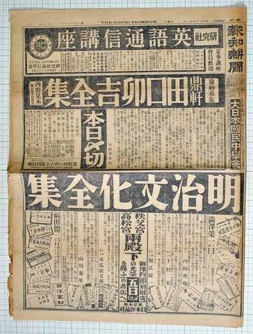 昭和2年7月1日 報知新聞 実物