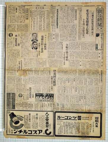 昭和15年11月6日朝日新聞夕刊 実物