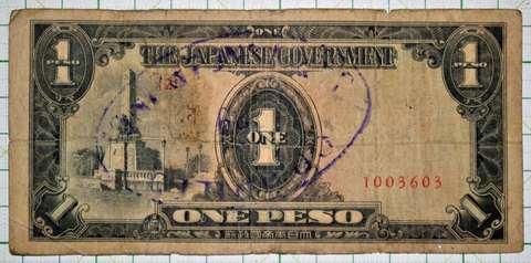 軍票フィリピン改造ほ号1ペソ 押印