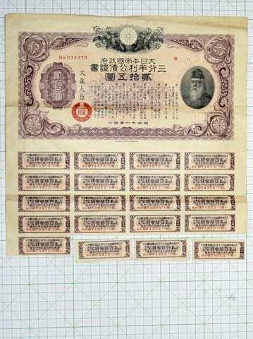 三分半利公債證書 弐拾五円