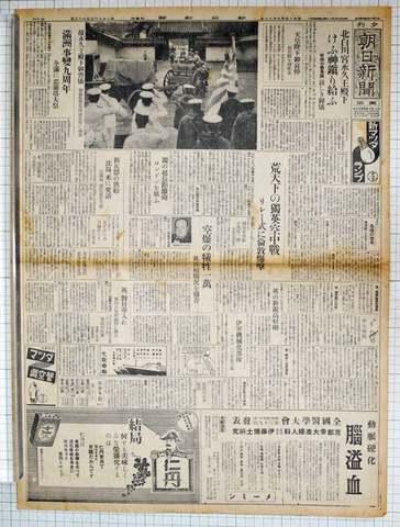 昭和15年9月19日朝日新聞夕刊 実物