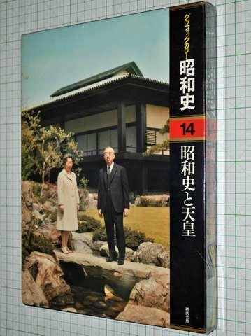 グラフィックカラー昭和史⑭ 昭和史と天皇