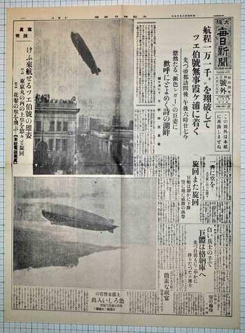 昭和4年8月19日 大阪毎日新聞 号外 原寸複製 ツェ伯号来日