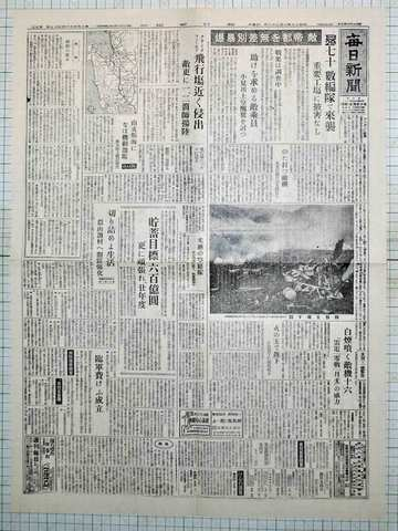 昭和20年1月28日毎日新聞 複製 帝都無差別爆撃