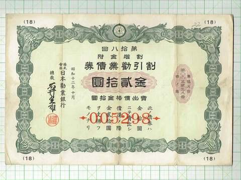 割引勧業債券弐拾円 緑