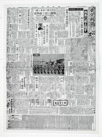 昭和19年9月17日 東京新聞 原寸複写