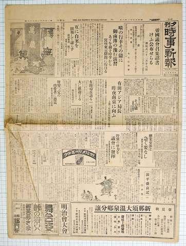 昭和3年11月2日 時事新報夕刊 実物