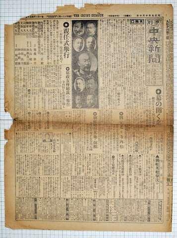 大正5年10月10日 中央新聞夕刊 実物