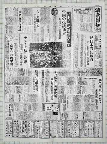 昭和18年9月11日読売報知 原寸複製 伊無条件降伏