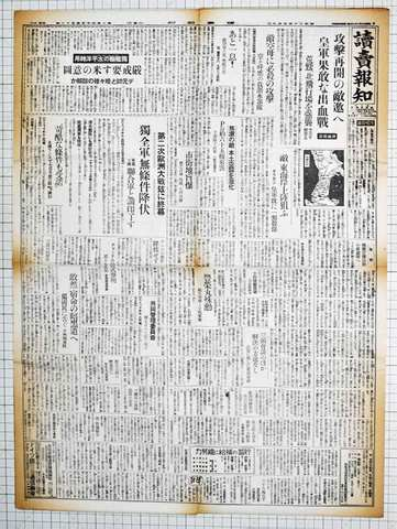 昭和20年5月9日読売報知新聞 原寸複製