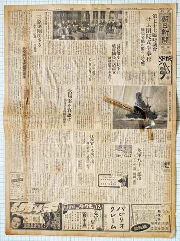 昭和16年11月22日 朝日新聞夕刊 実物