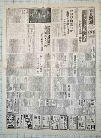 昭和22年2月1日毎日新聞 原寸複製
