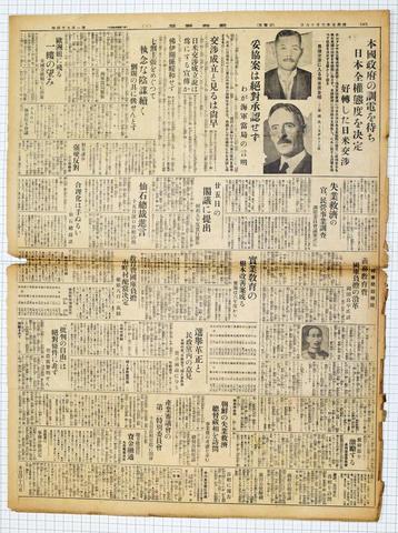 昭和5年3月16日 報知新聞