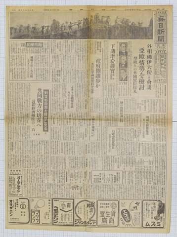 昭和18年5月5日 毎日新聞夕刊
