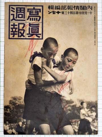 写真週報 昭和15年11月143号