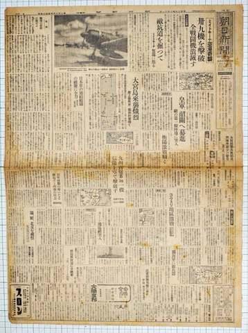 昭和19年7月11日朝日新聞 実物