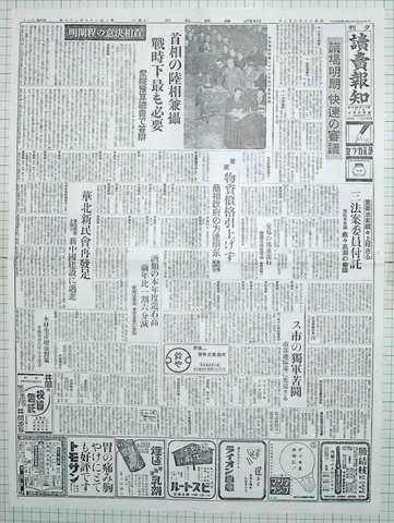昭和18年2月3日読売報知 原寸複製