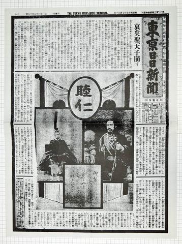 明治45年7月30日東京日日新聞 複製
