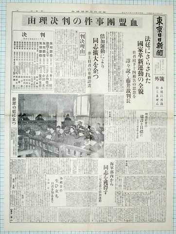 昭和9年11月22日東京日日新聞号外 原寸複製 血盟団事件判決