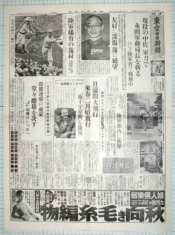 昭和10年8月13日東京日日新聞 原寸複製 軍務局長斬殺