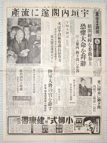 昭和12年1月30日 東京日日新聞夕刊 複製