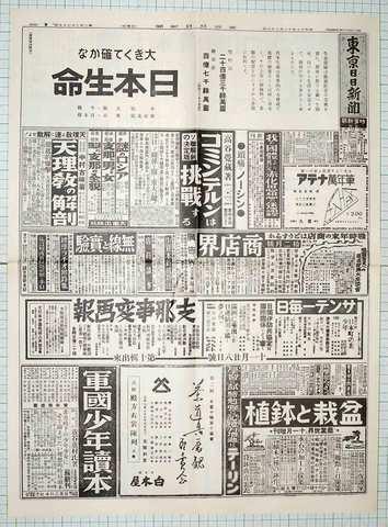 昭和12年11月21日 東京日日新聞 複製