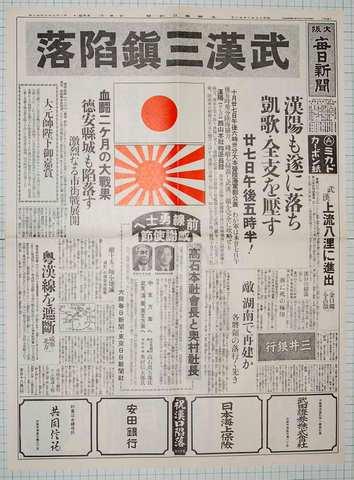 昭和13年10月28日 大阪毎日 複製