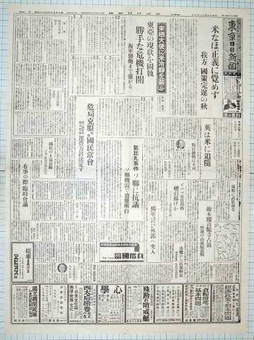 昭和16年11月7日 東京日日新聞 日米交渉難航 複製