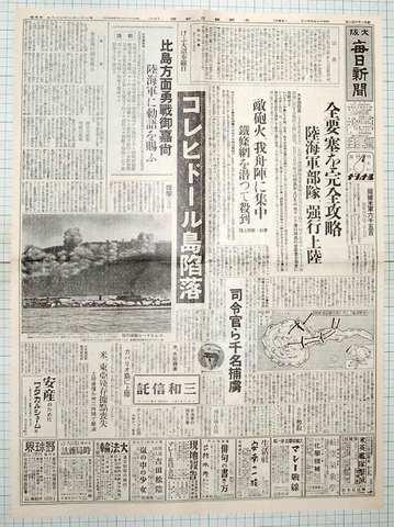 昭和17年5月8日大阪毎日新聞 複製 コレヒ攻略