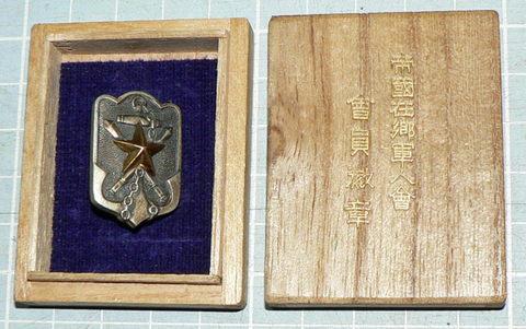 帝国在郷軍人会 会員徽章小型 桐共箱付