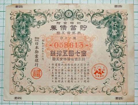 貯蓄債券7円50銭 橙
