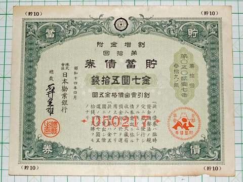 貯蓄債券7円50銭 緑