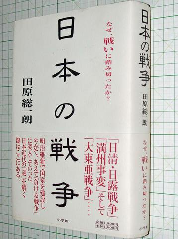 日本の戦争 田原総一郎