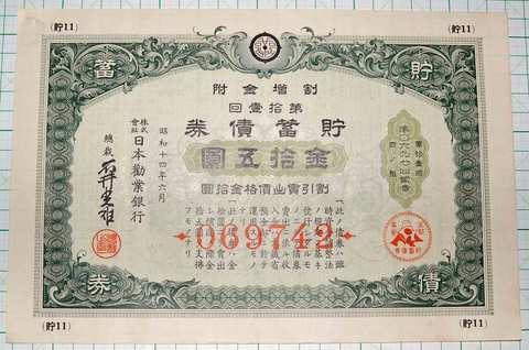 貯蓄債券15円 第11回緑大