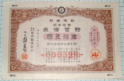 貯蓄債券 第13回 15円