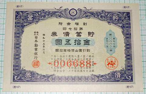貯蓄債券 青 15円