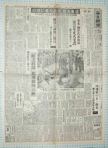 昭和20年9月3日毎日新聞 原寸複製